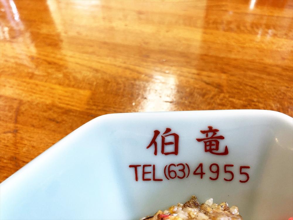 中華料理 伯竜の皿