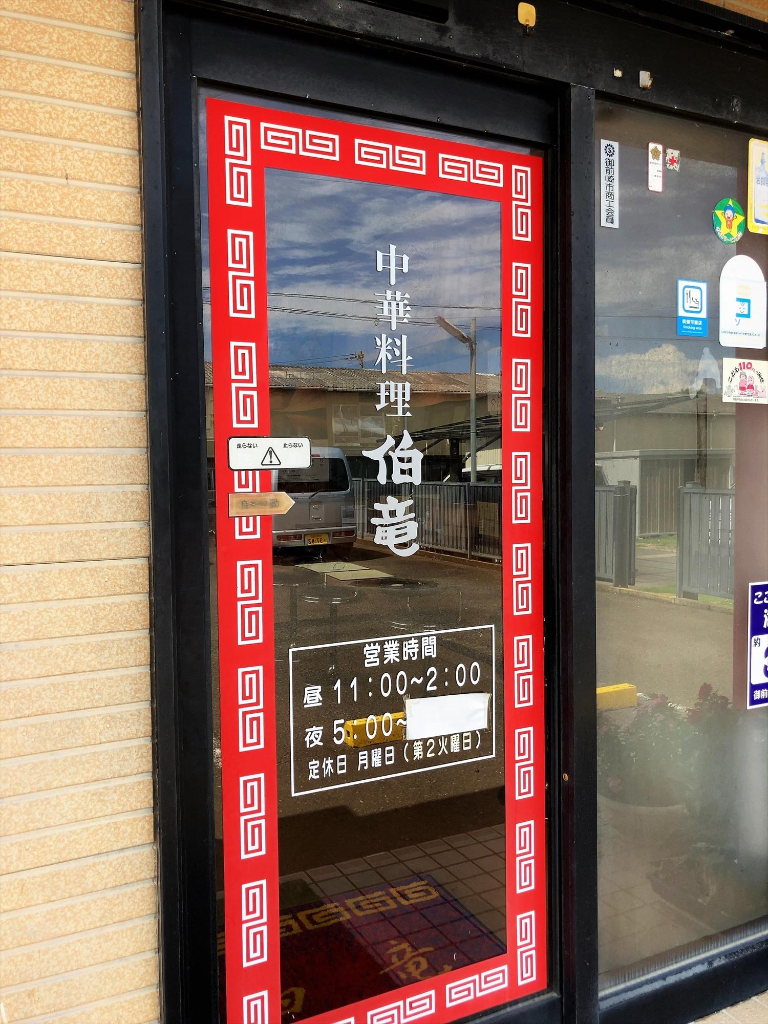 中華料理 伯竜の営業時間