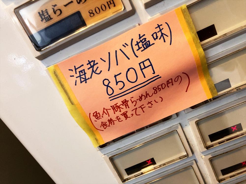 浜田山の券売機
