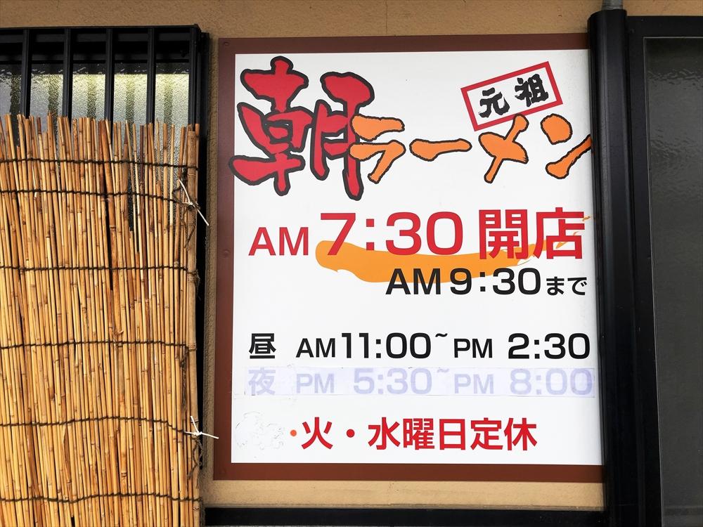 麺屋 みちのの営業時間