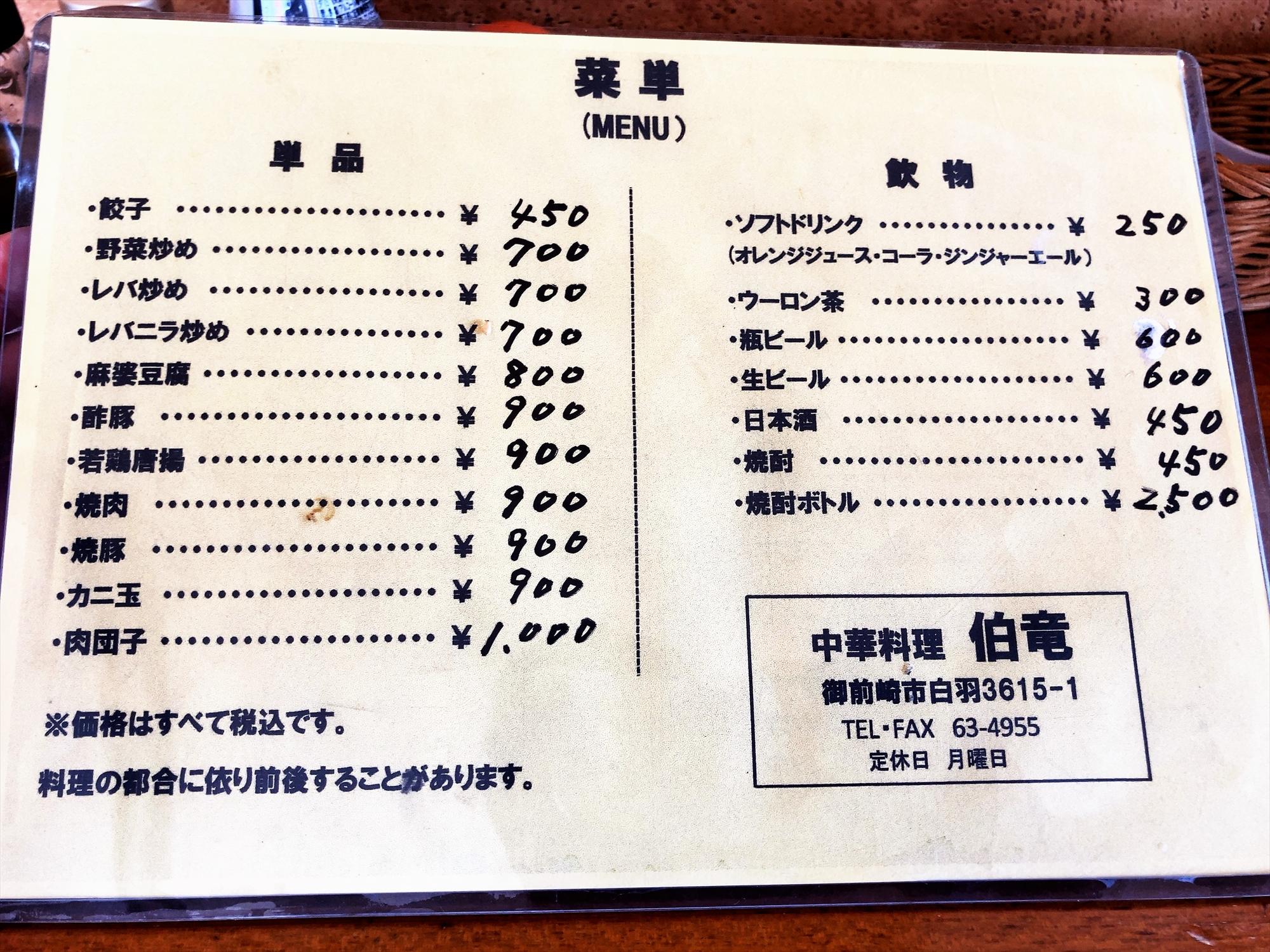 中華料理 伯竜のメニュー