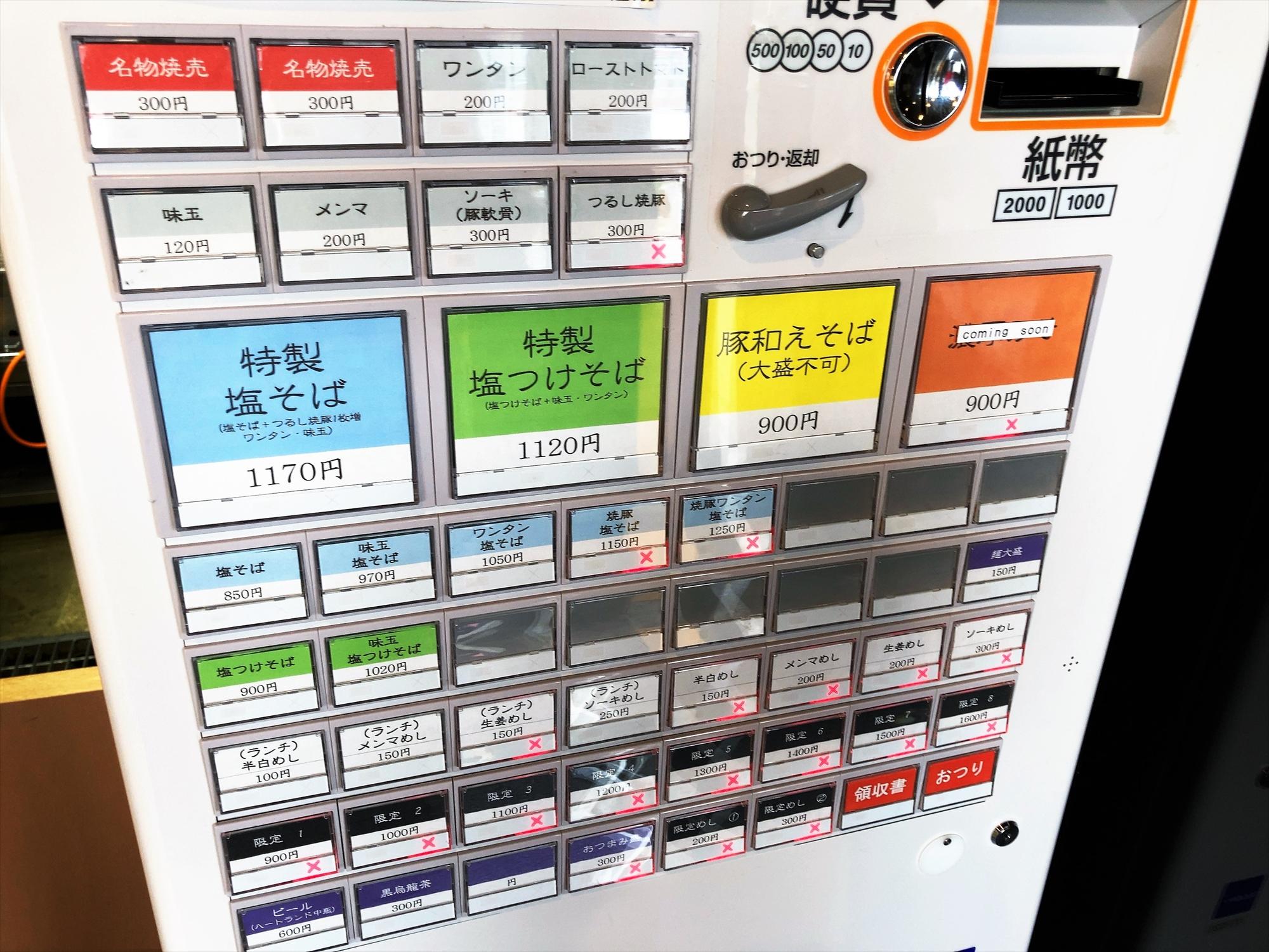 麺 㐂色の券売機