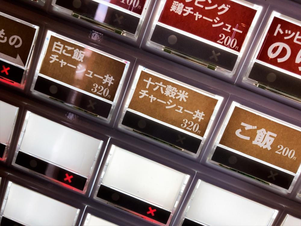 だるま製麺所の券売機