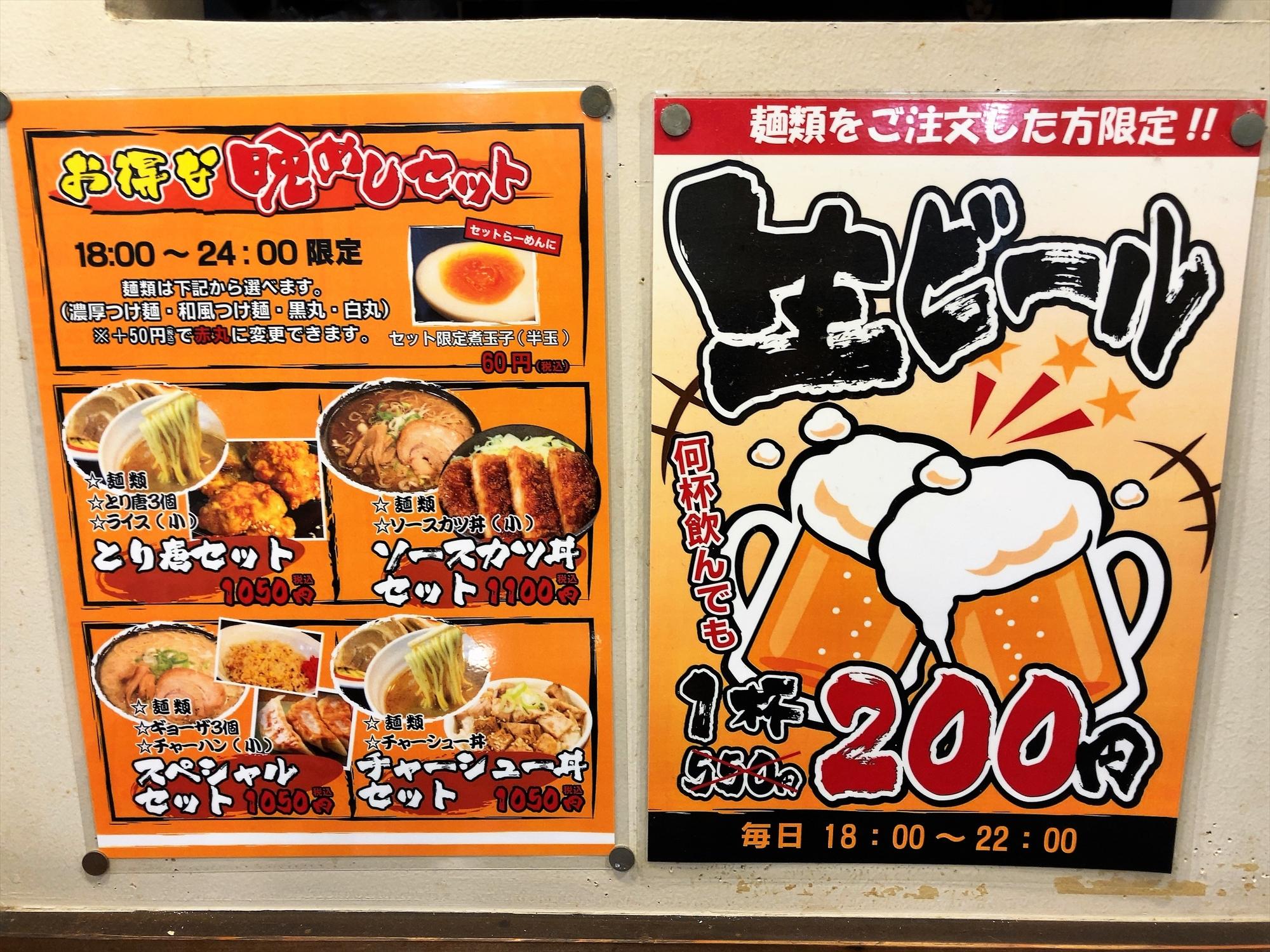 麺屋 つけ丸 有楽店のメニュー