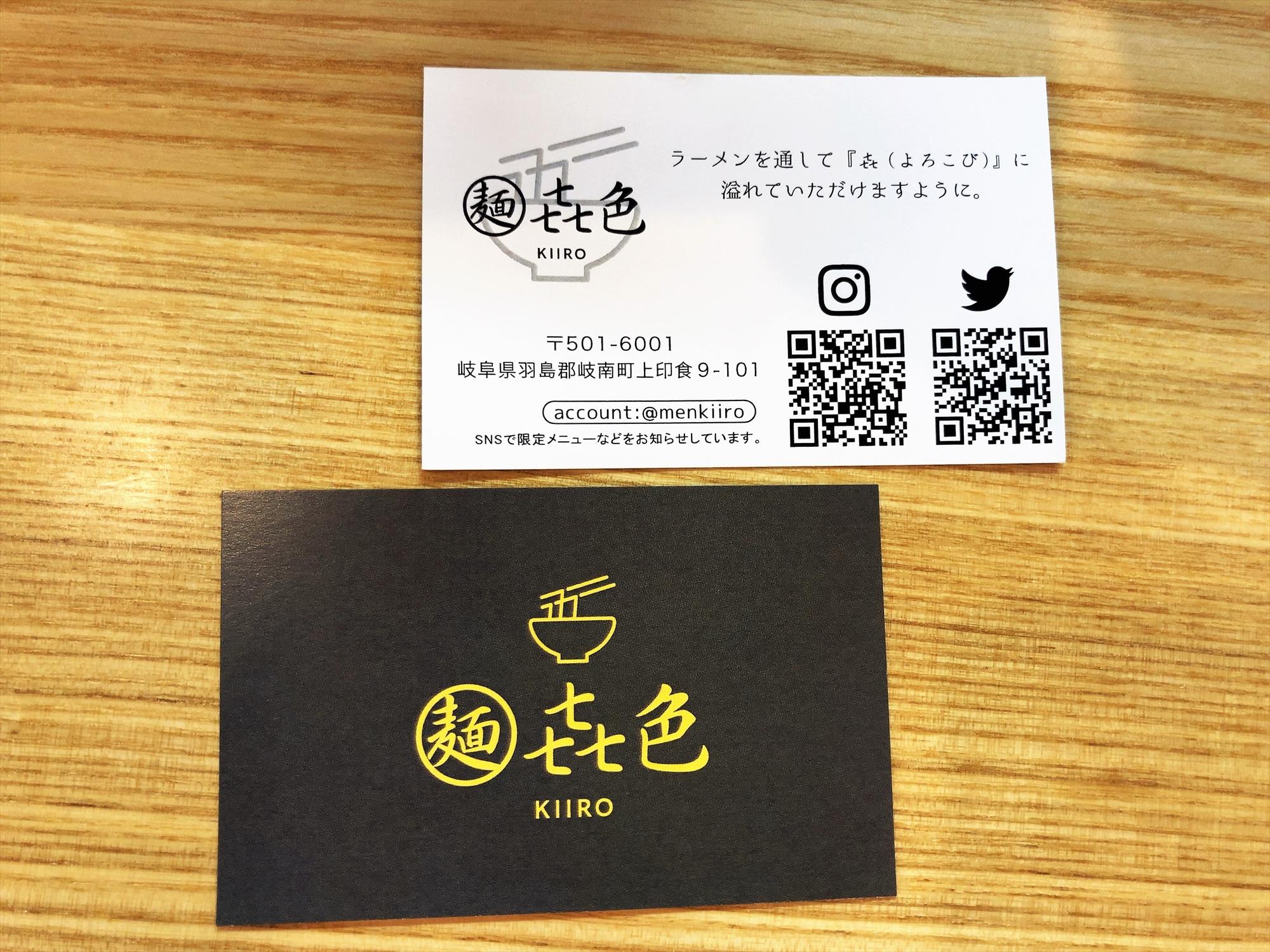 麺 㐂色のショップカード
