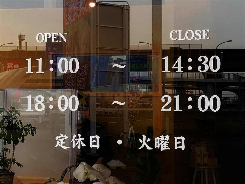 麺 㐂色の営業時間