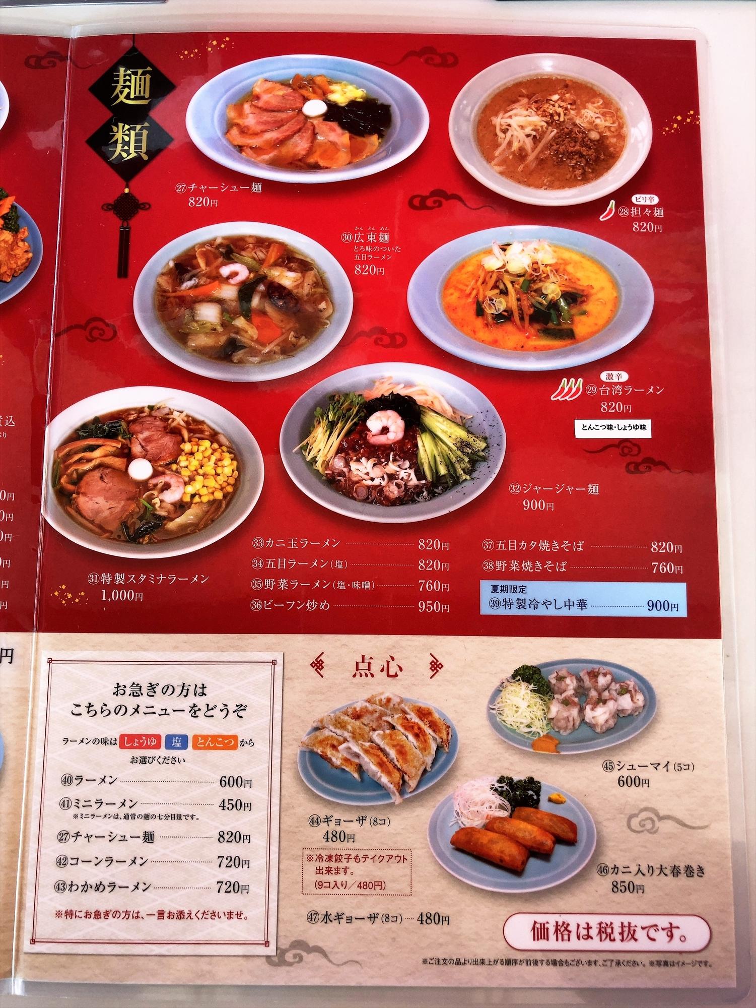 中国料理 末広飯店のメニュー