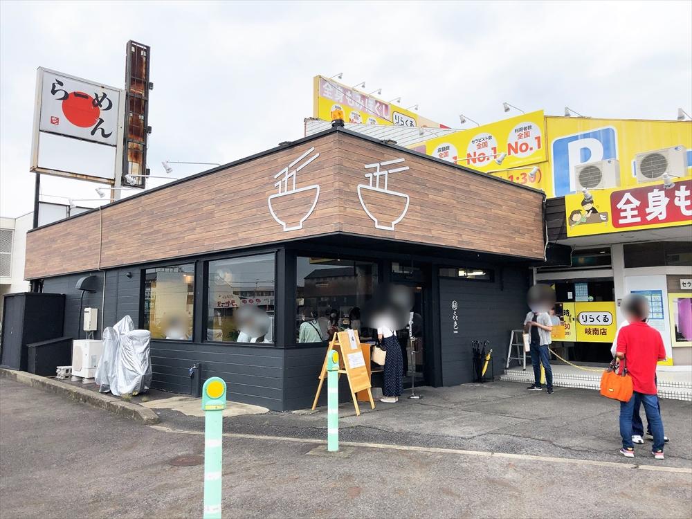 麺 㐂色の前店