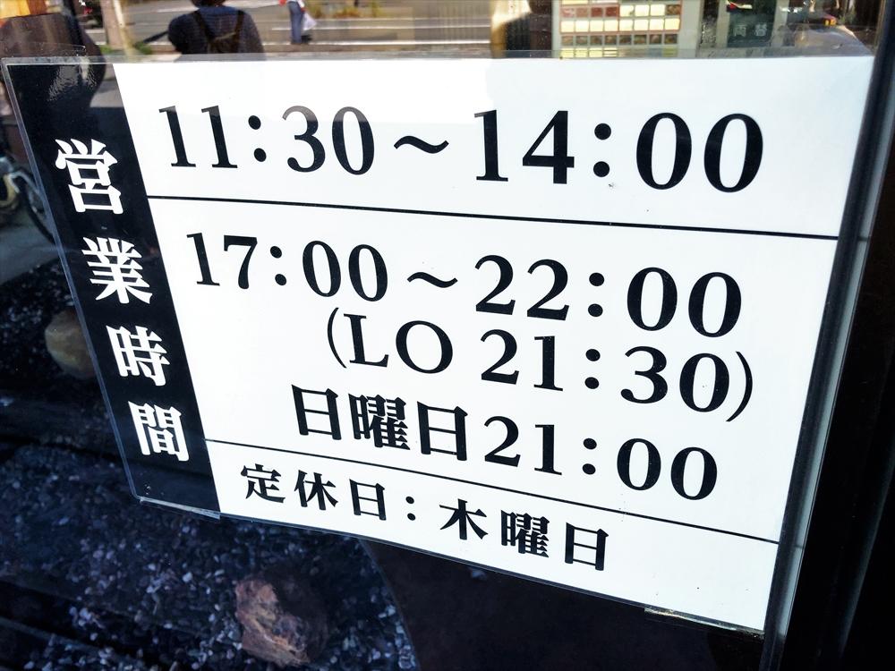 麺創房 一凛の営業時間