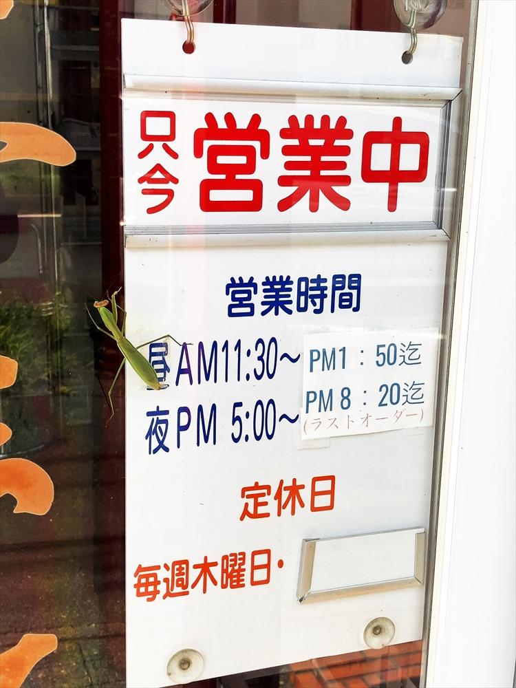 中国料理 末広飯店の営業時間