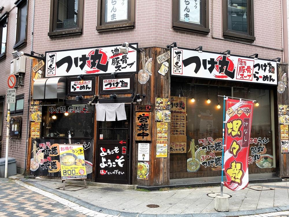 麺屋 つけ丸 有楽店の外観