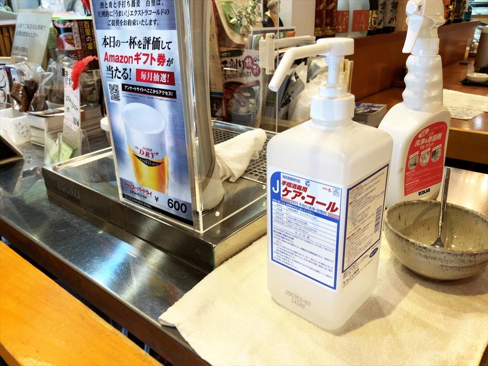 酒と肴と手打ち蕎麦 百里の消毒液