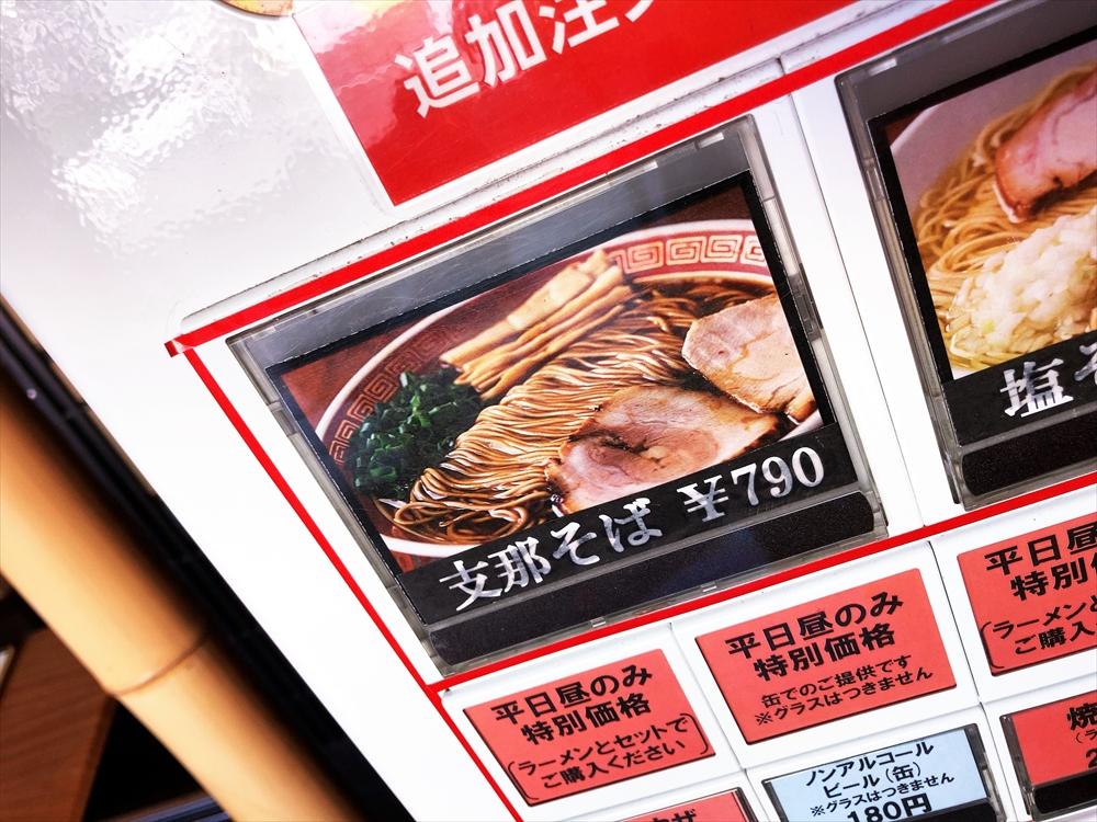 麺創房 一凛の券売機