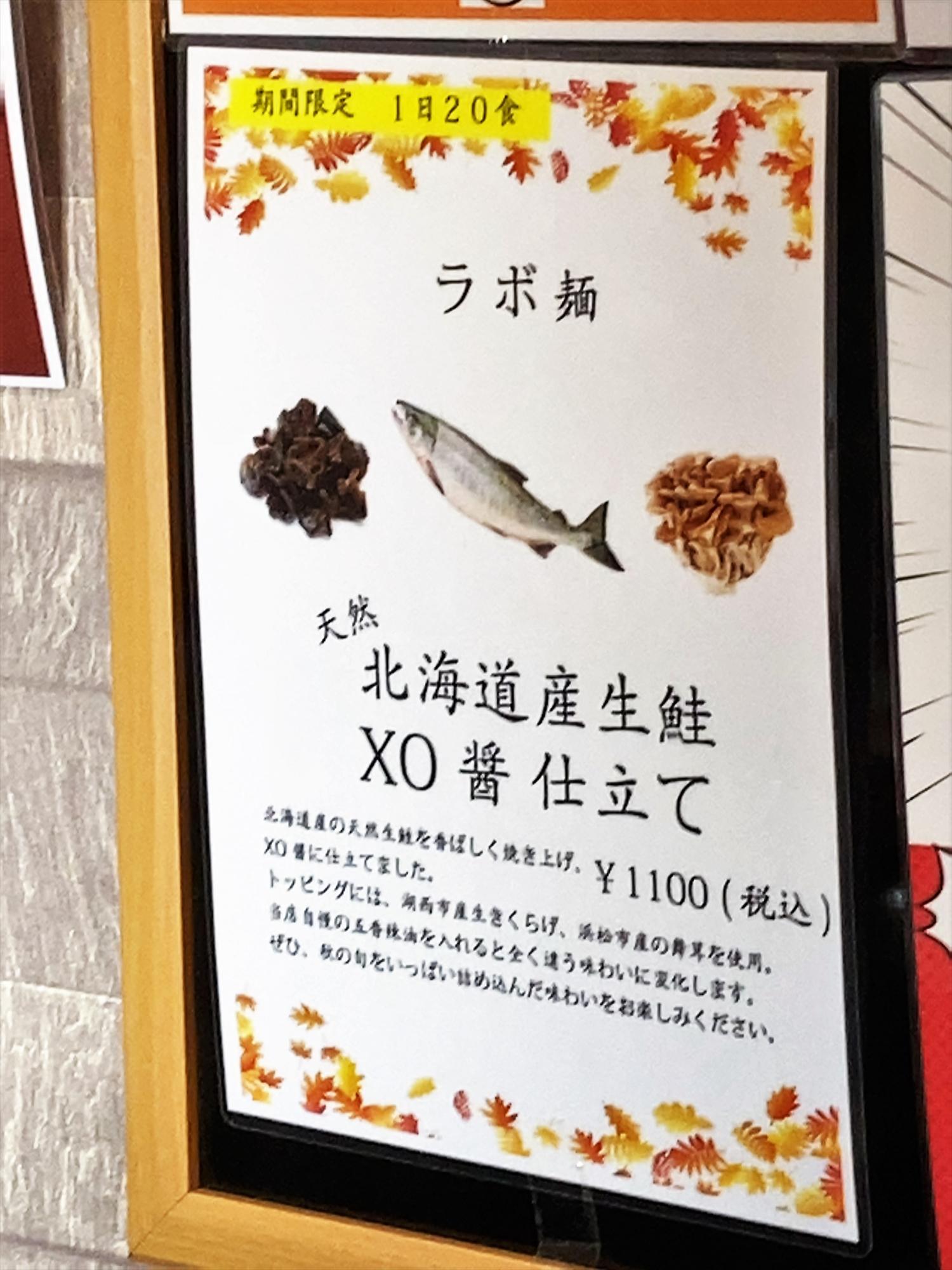 汁なし担々麺っぽい専門店 ラボラトリーの限定