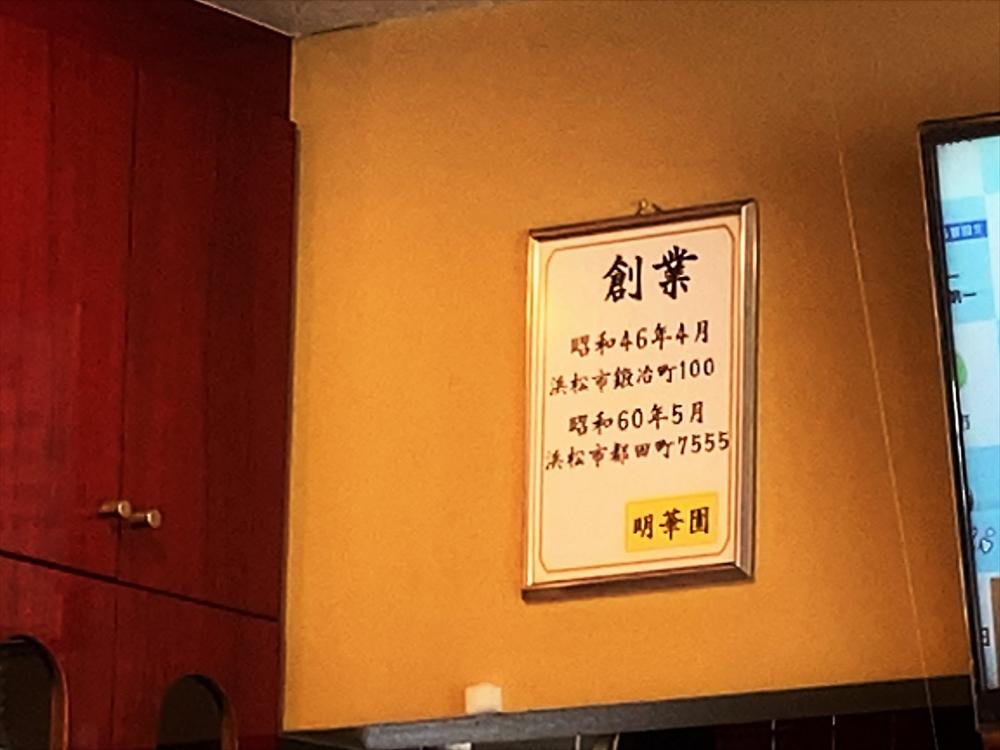 中華料理 明華園の歴史