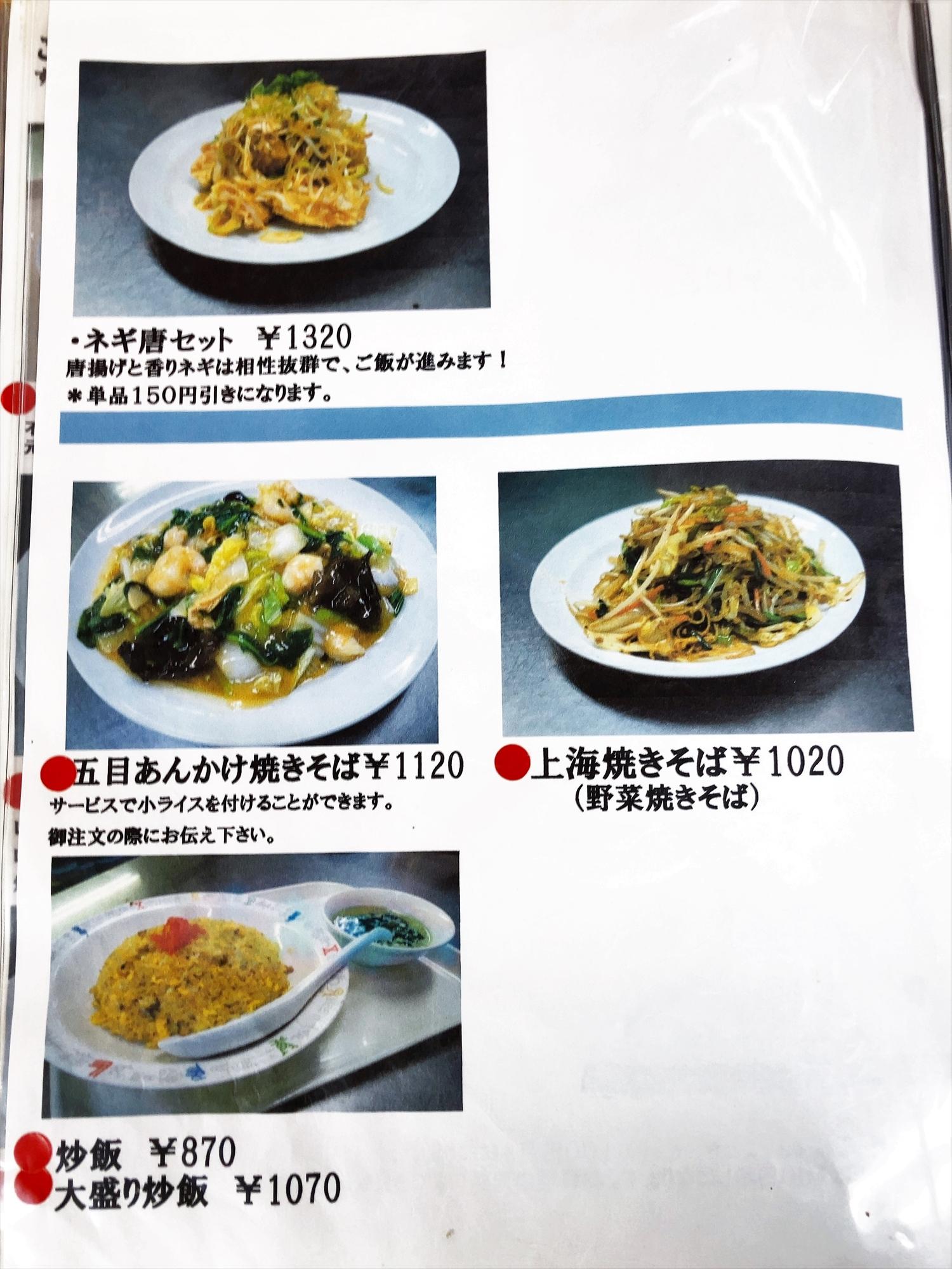 中華厨房 東風のメニュー
