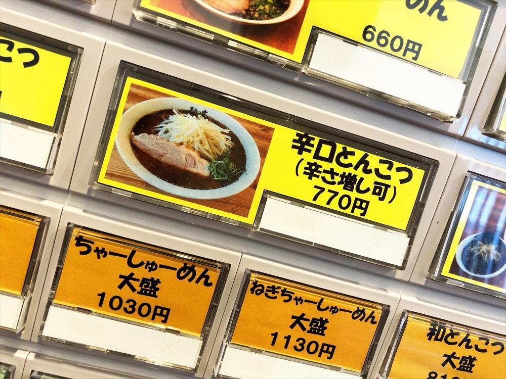 麺の房 味わい亭の券売機