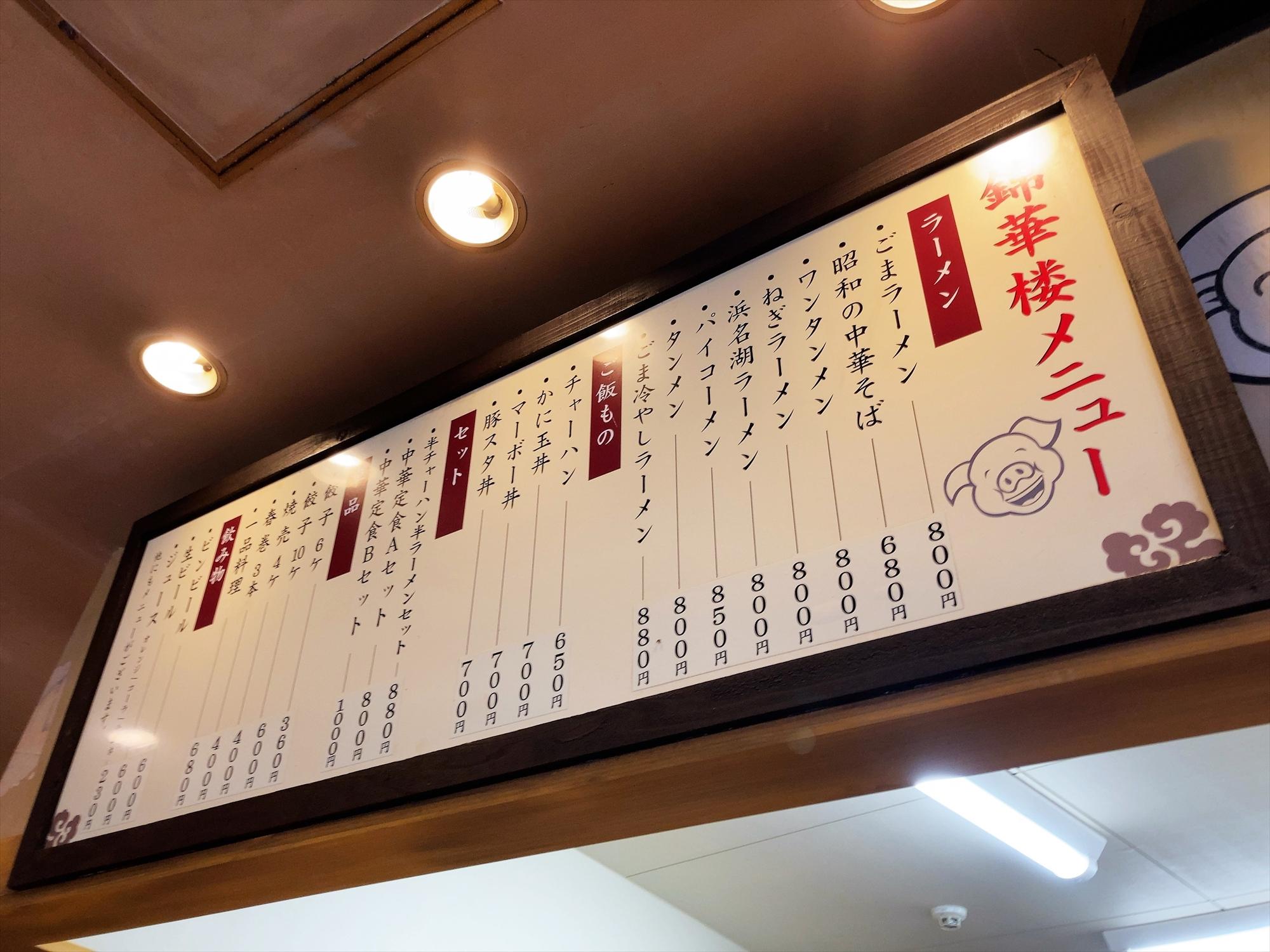 錦華楼 千歳本店のメニュー