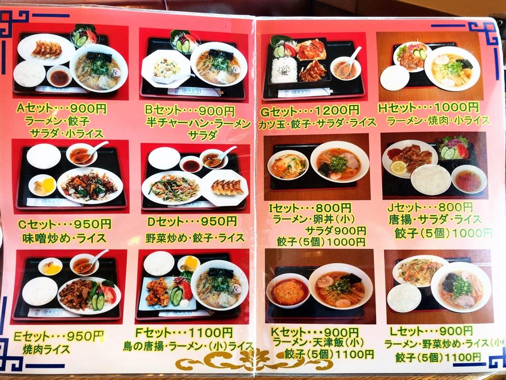 中華料理 明華園のメニュー