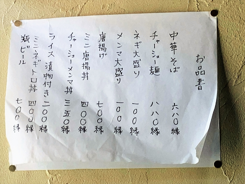 ちちんぷいぷいのメニュー