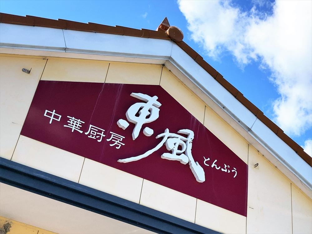 中華厨房 東風の外観