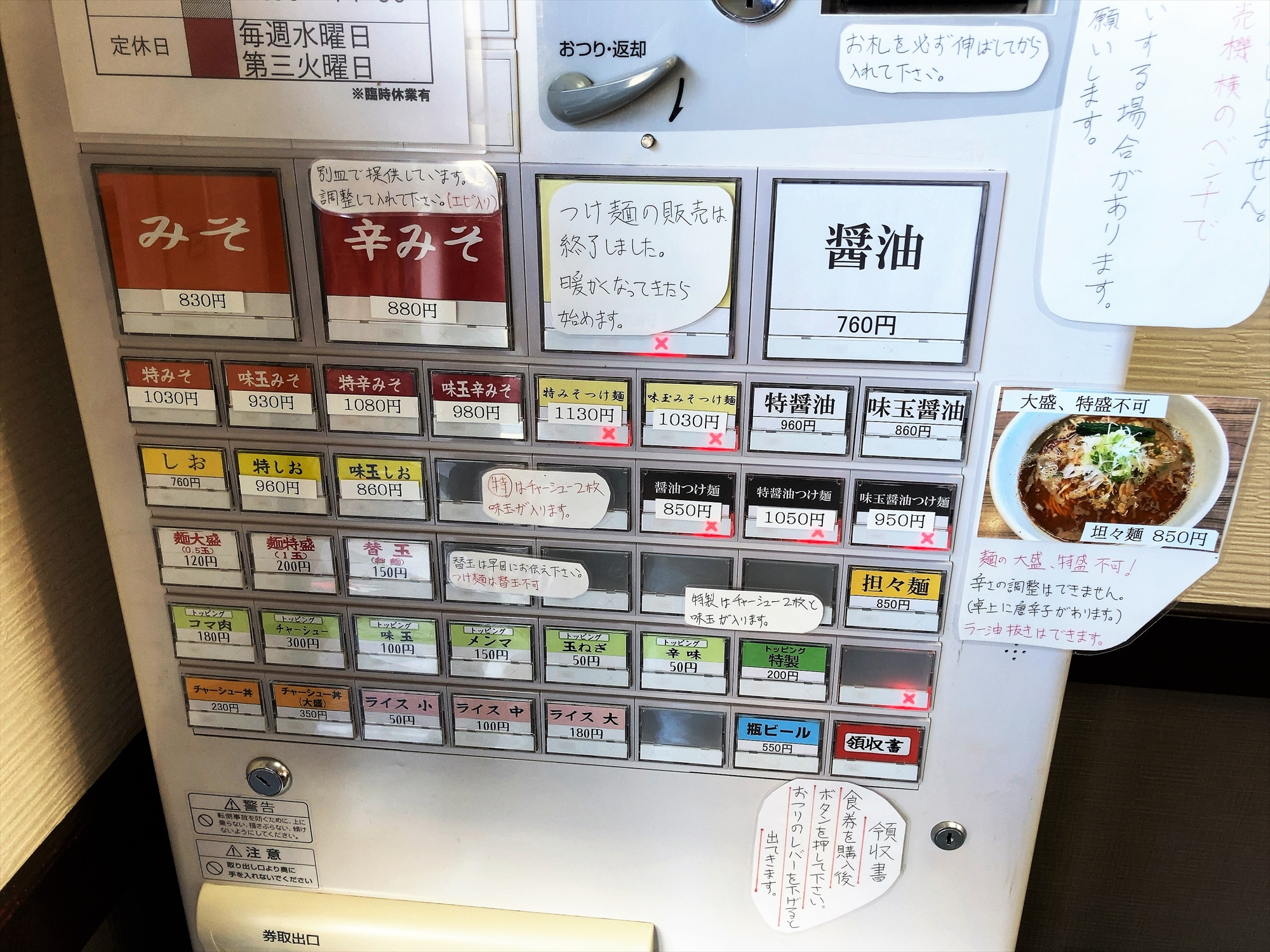麺屋 真の券売機