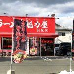 ラーメン 魁力屋 浜松店の外観