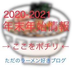2020-2021 年末年始情報