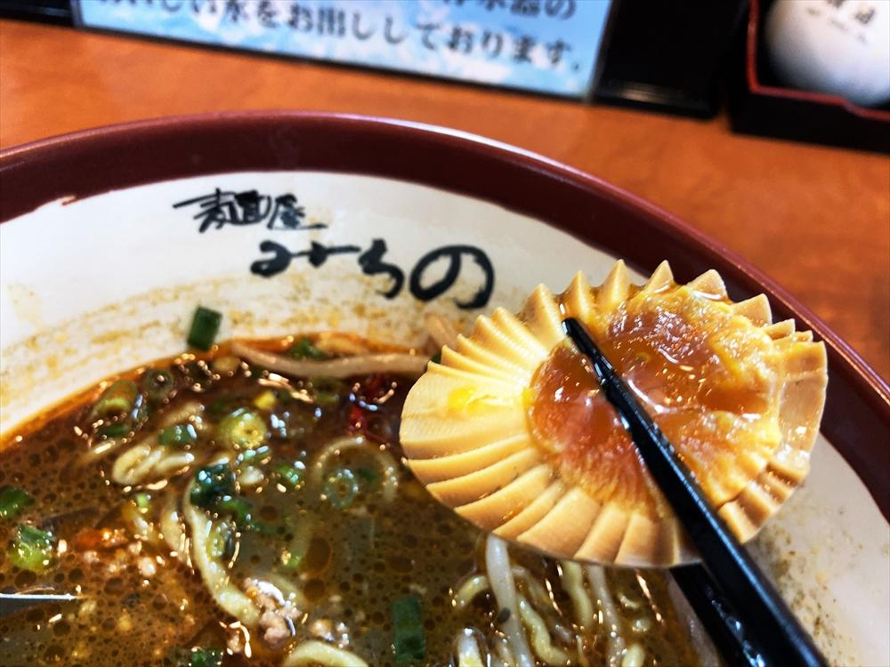 麺屋 みちの「黒ごま担々麺」味玉