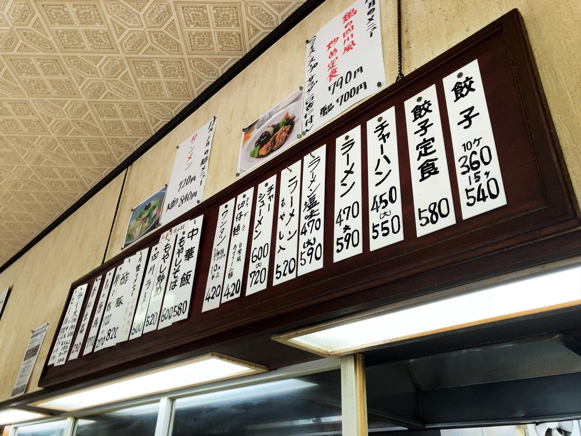 揚子菜館のメニュー
