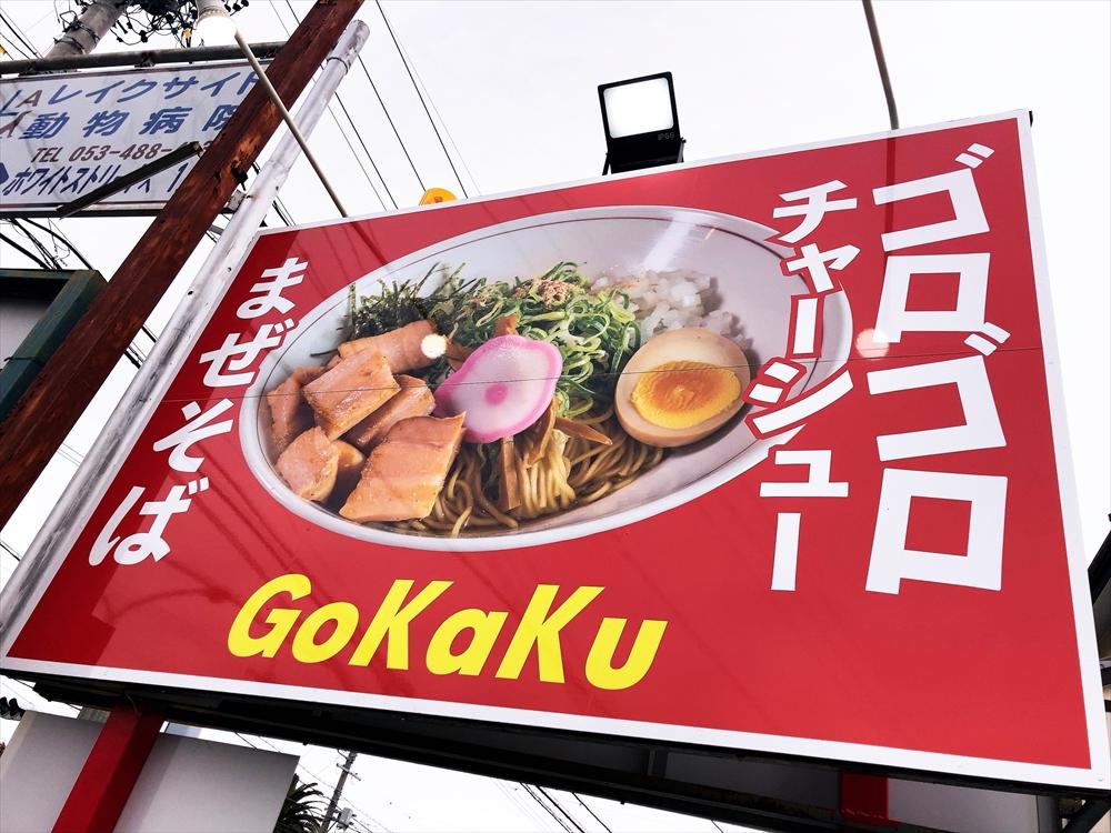 まぜそばあぶらそば専門店 GoKaKuの外観
