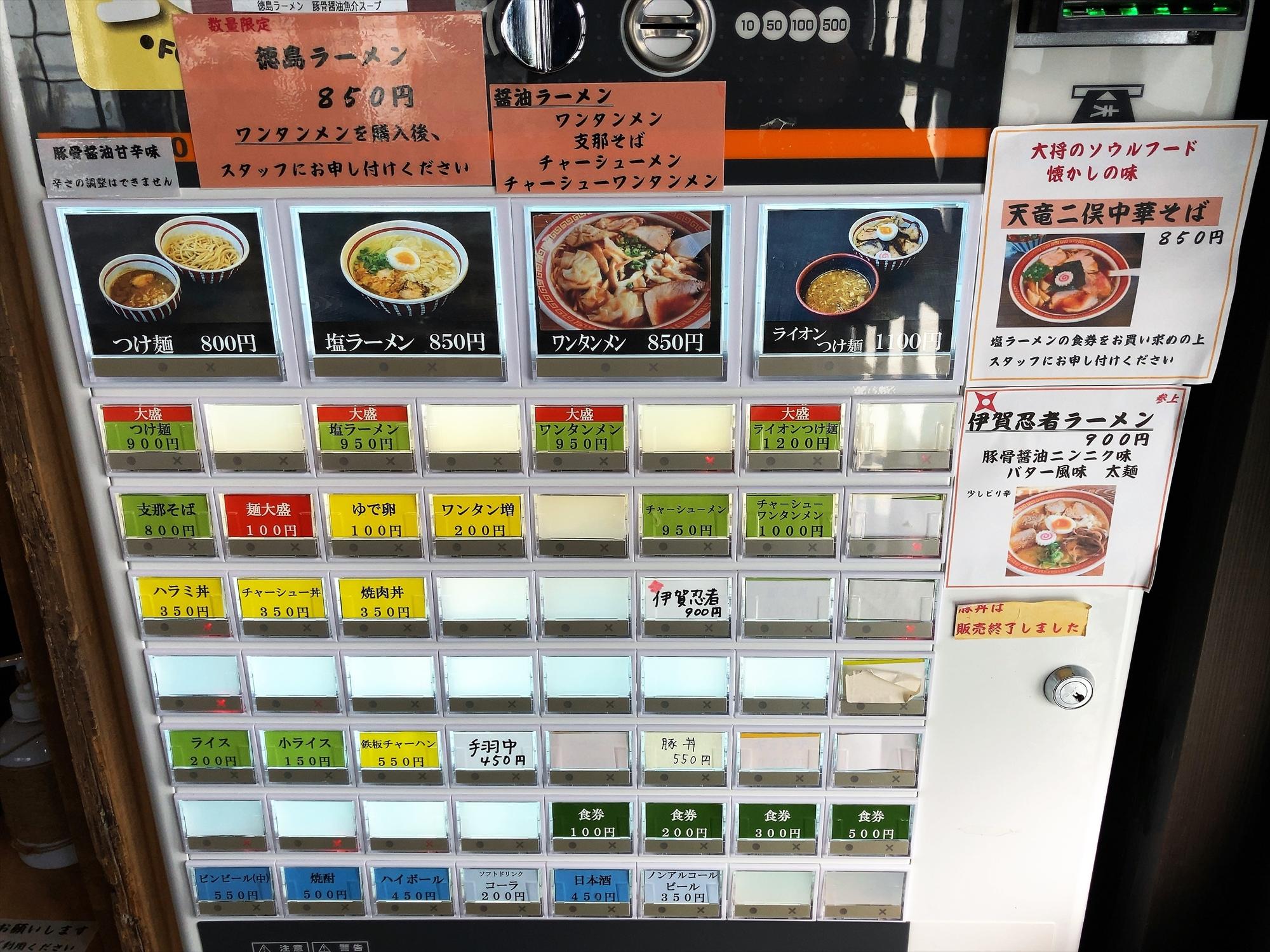 時代麺房 ライオンの券売機