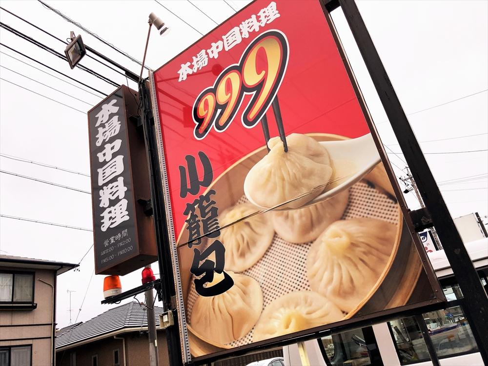 本場中国料理 999 小籠包の外観
