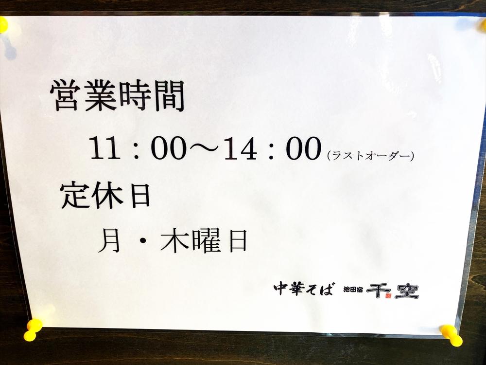 中華そば 池田宿 千空の営業時間