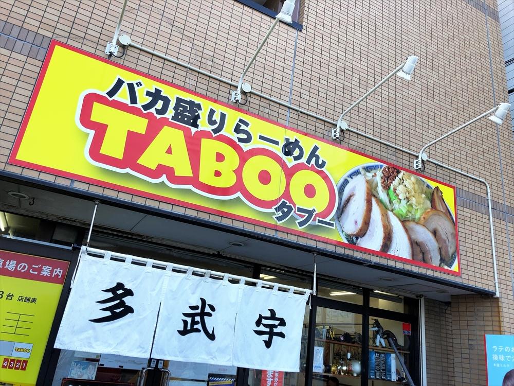 バカ盛りラーメン TABOOの外観