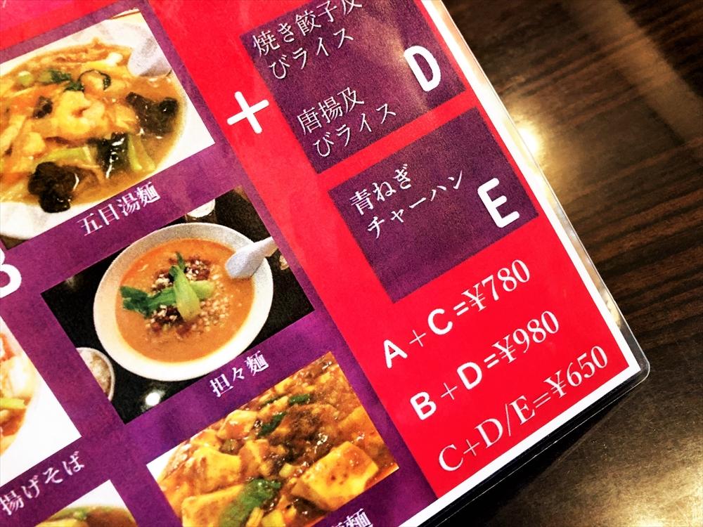 本場中国料理 999 小籠包のメニュー