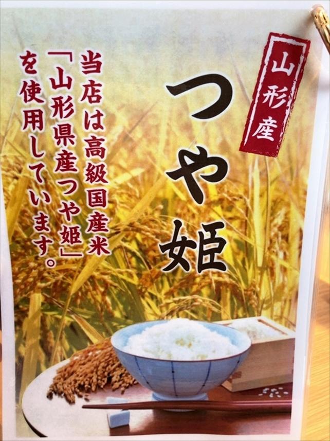 京都 麺や 向日葵のメニュー1