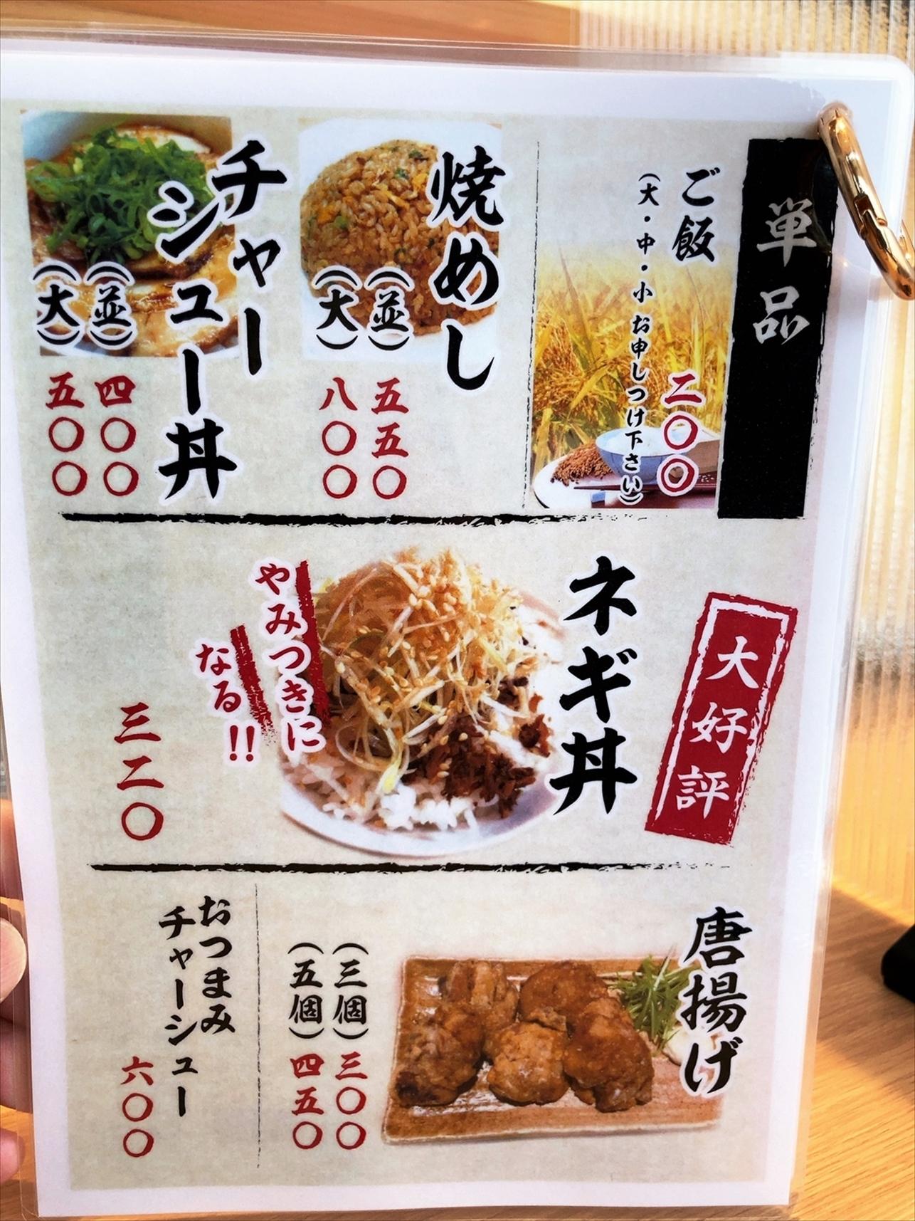 京都 麺や 向日葵のメニュー7