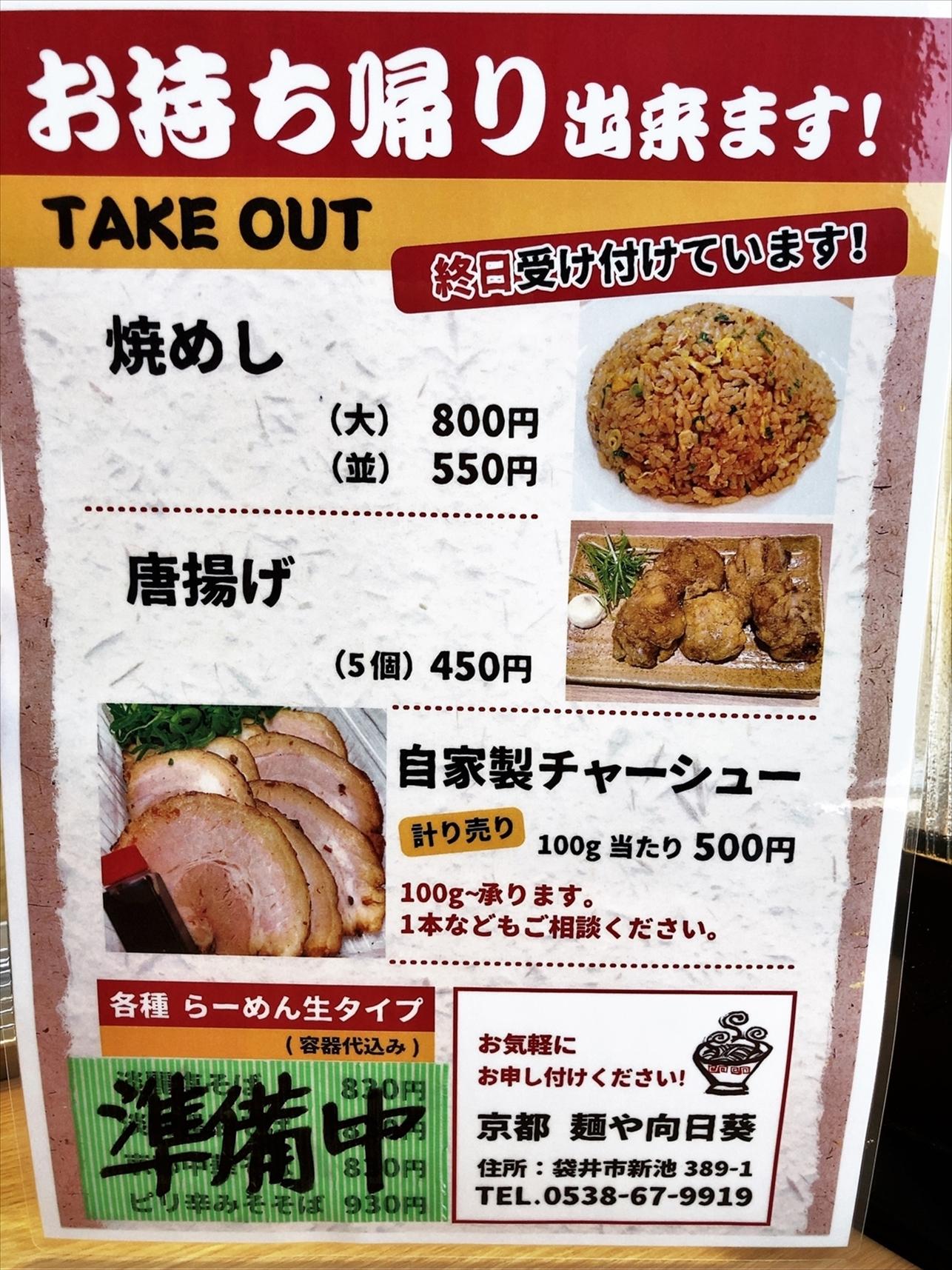 京都 麺や 向日葵のメニュー9