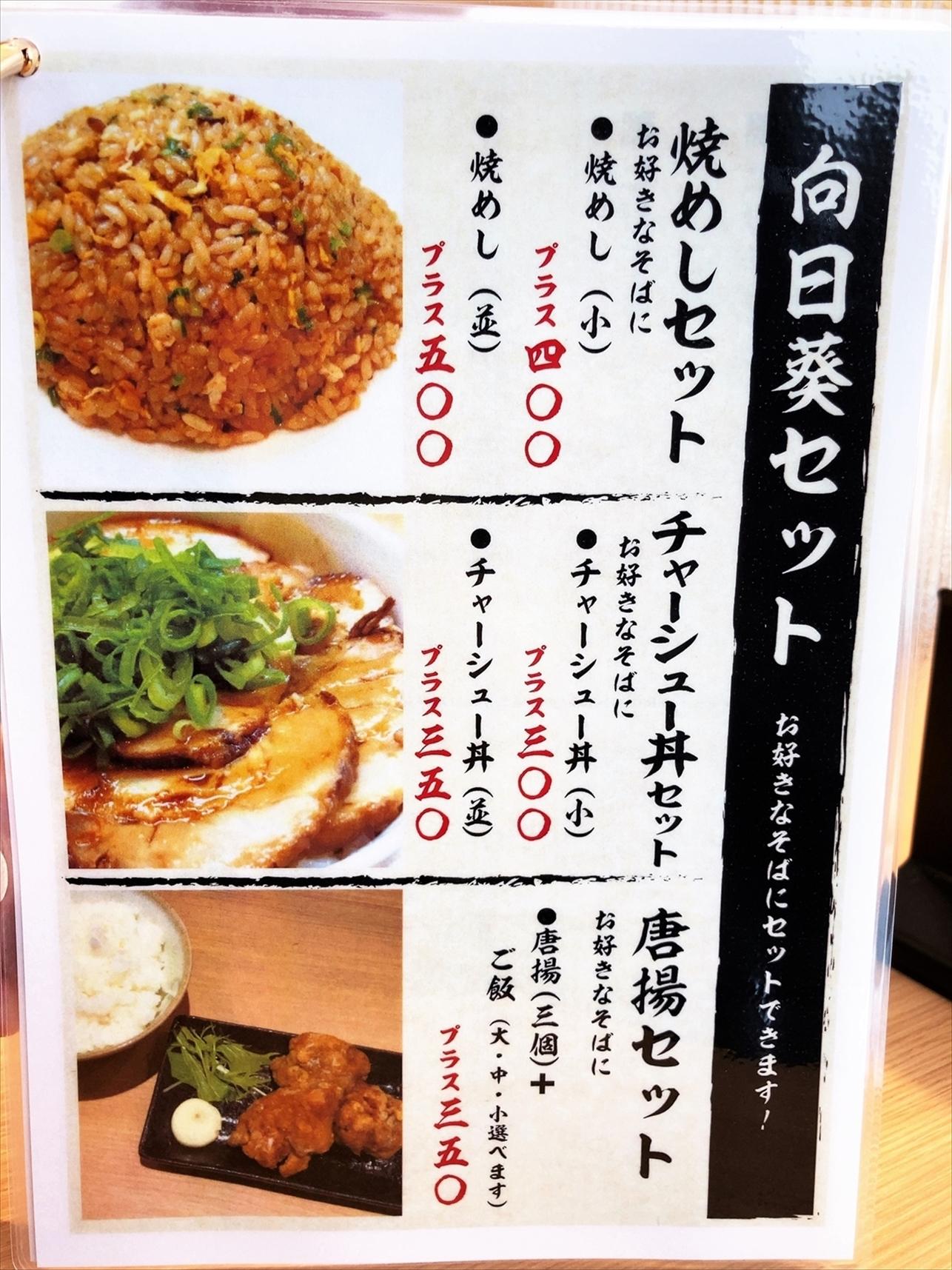 京都 麺や 向日葵のメニュー6