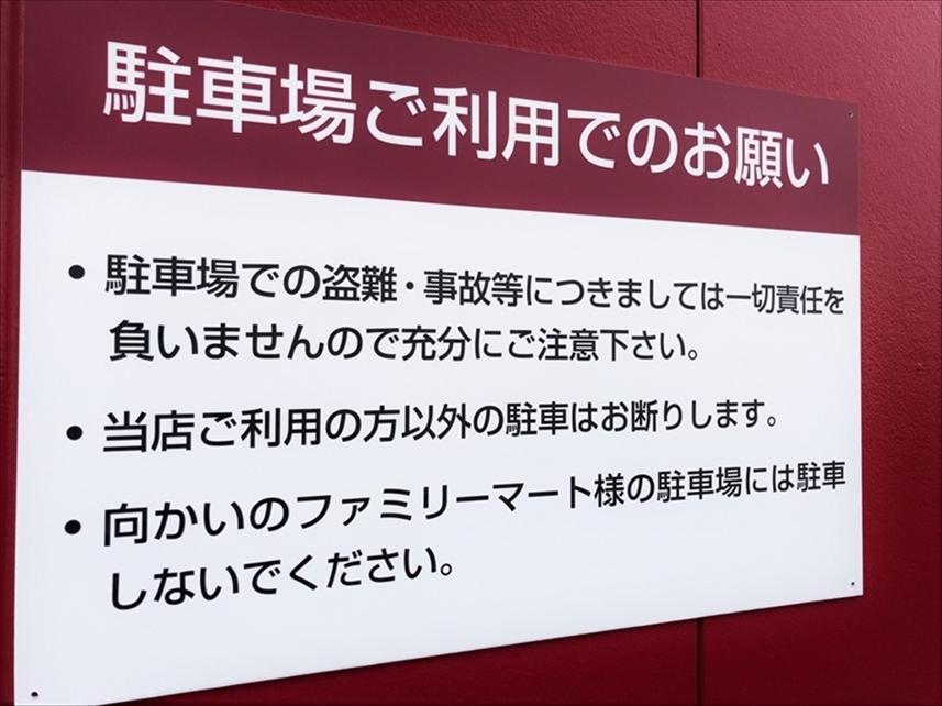 京都 麺や 向日葵の駐車場案内