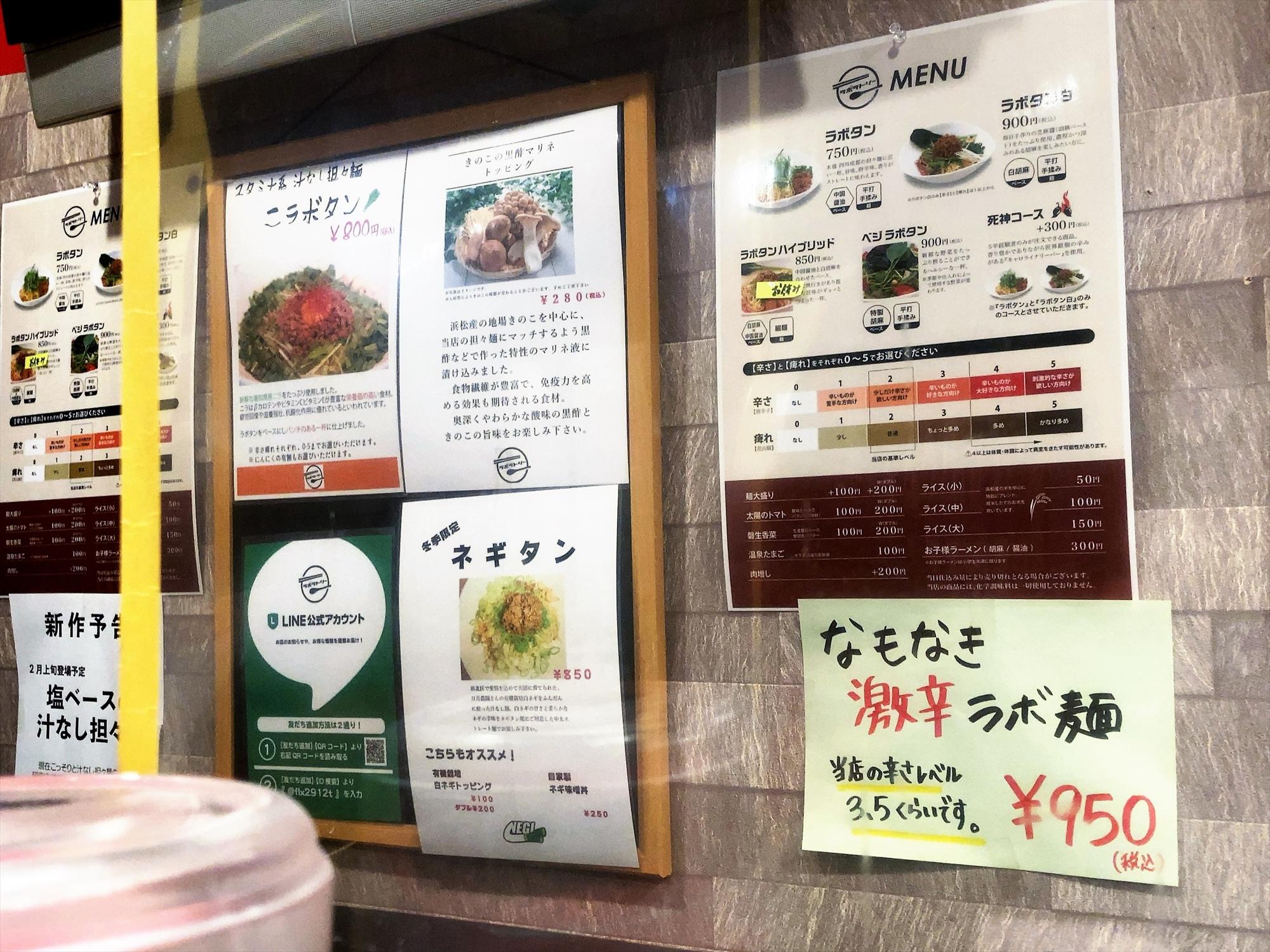 汁なし担々麺っぽい専門店 ラボラトリーのメニュー