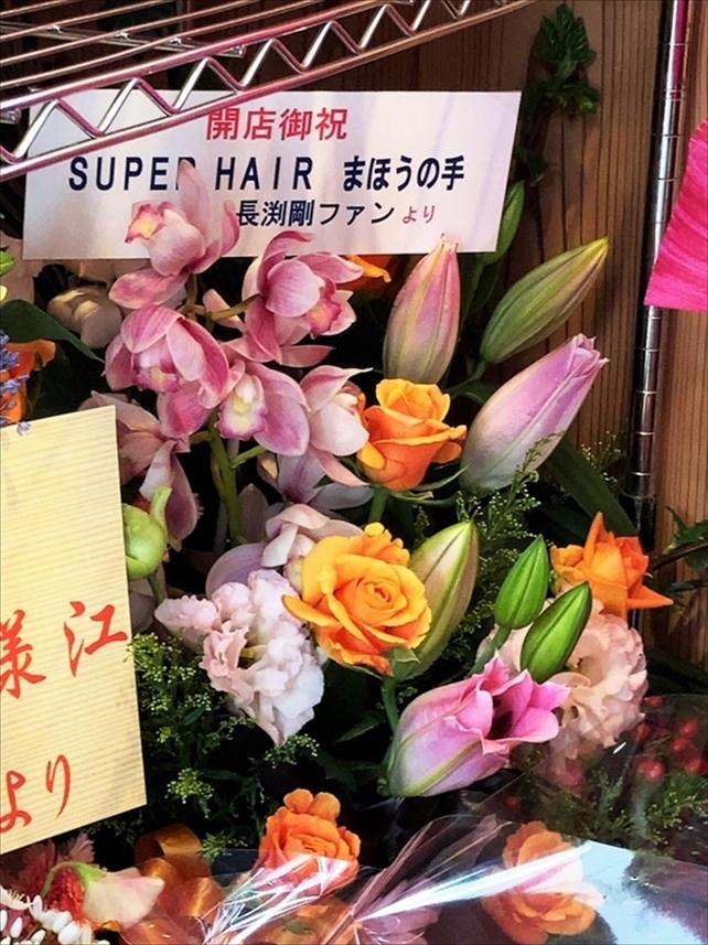 京都 麺や 向日葵の開店祝い4