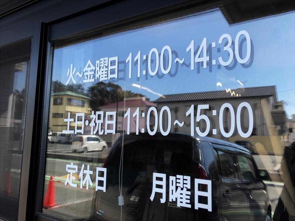 浜田山の営業時間