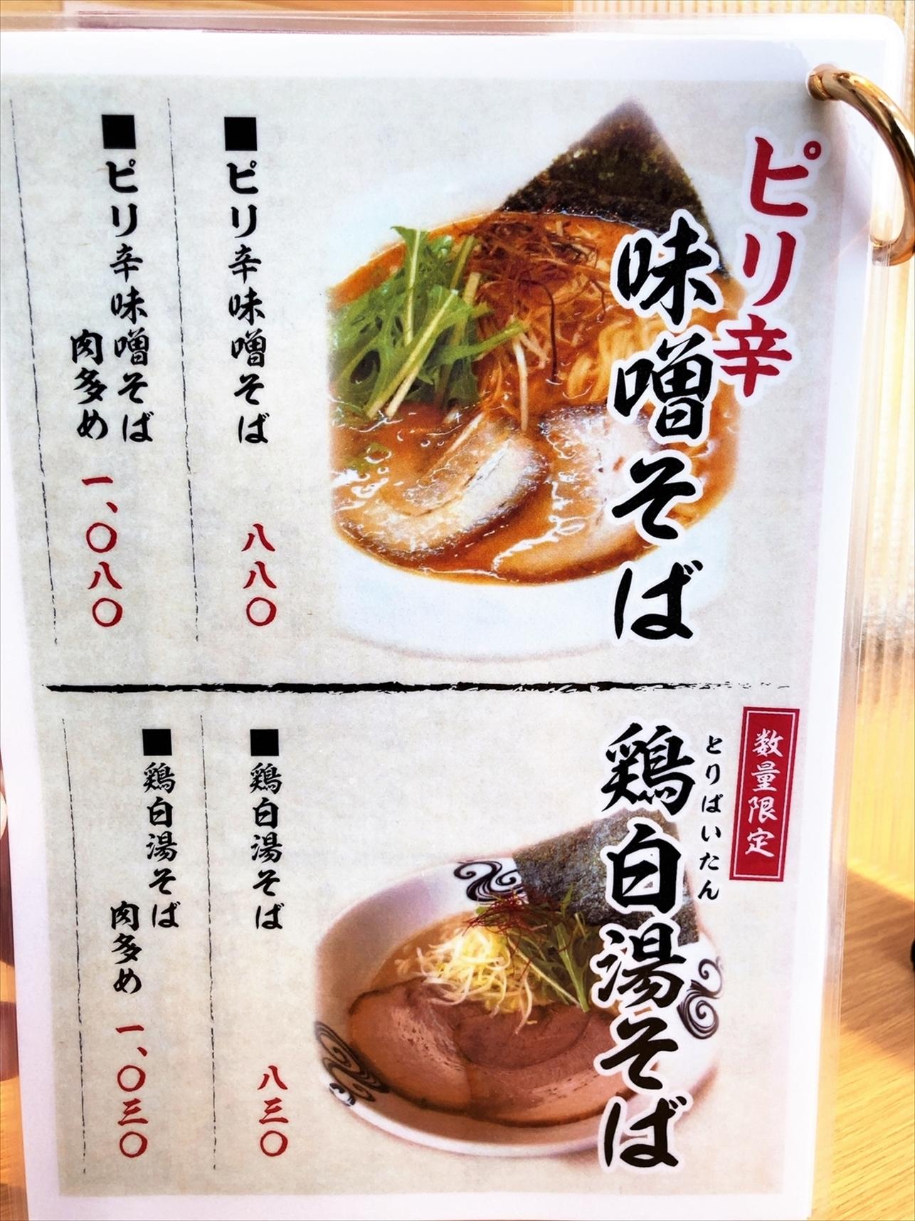 京都 麺や 向日葵のメニュー5