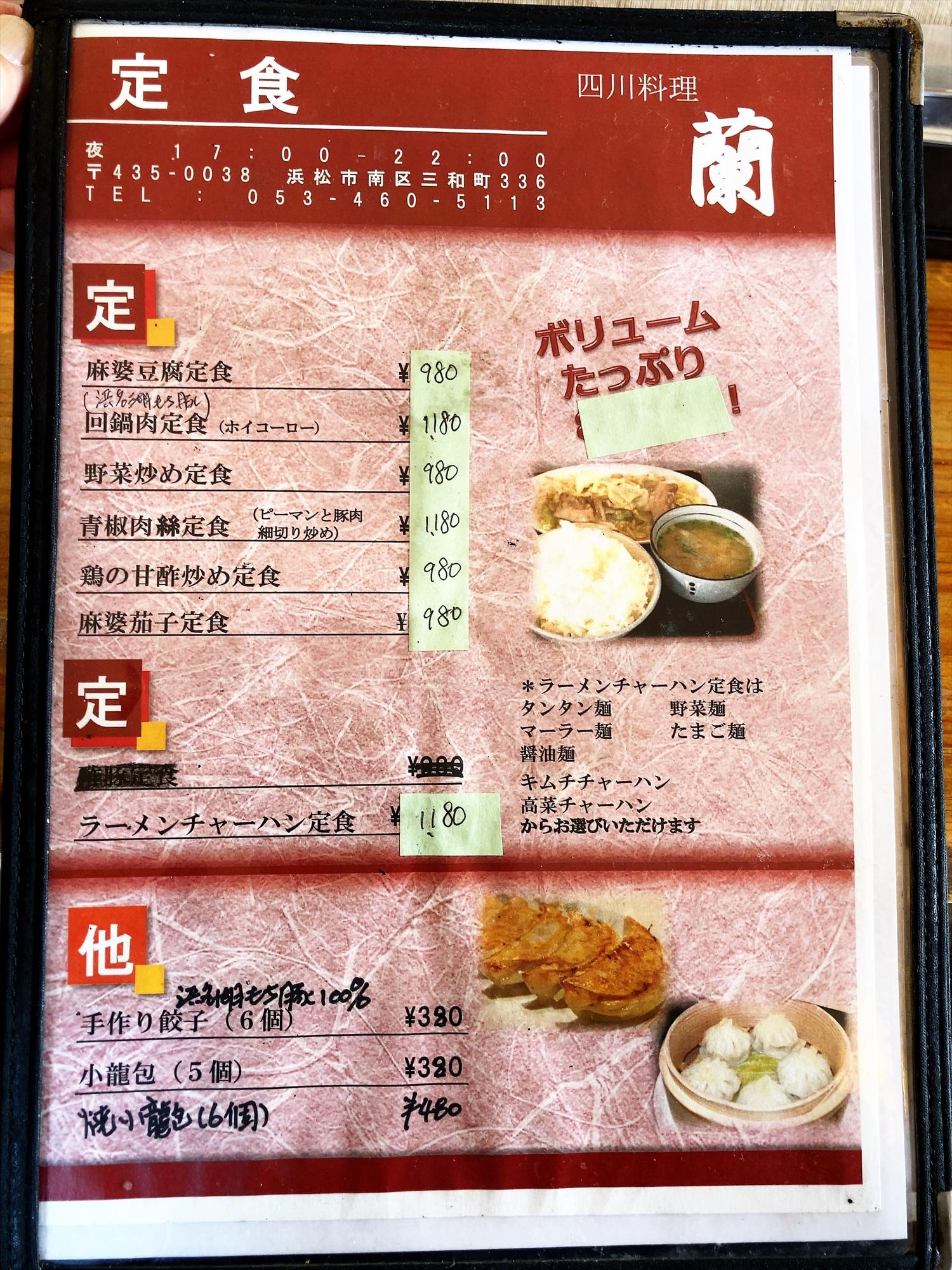 四川料理 蘭のメニュー