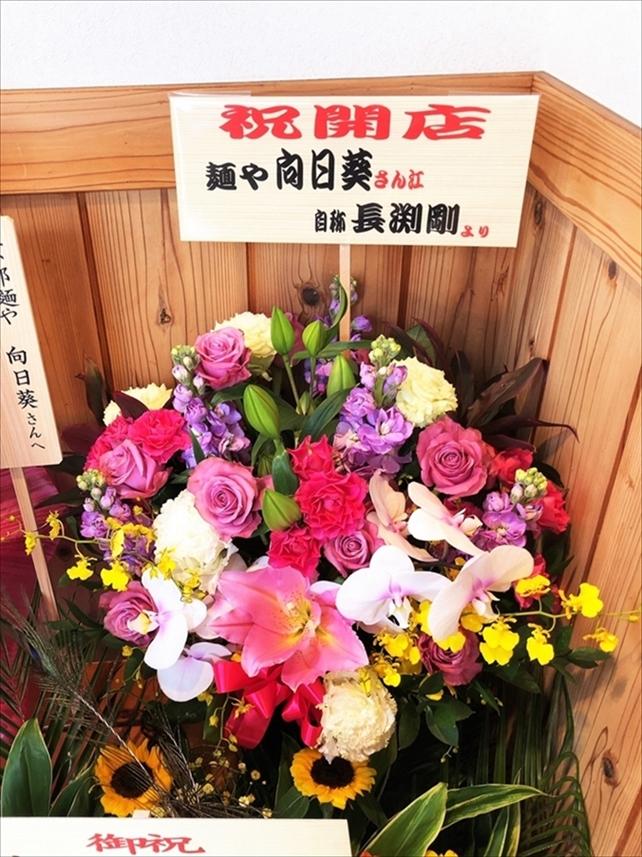 京都 麺や 向日葵の開店祝い5