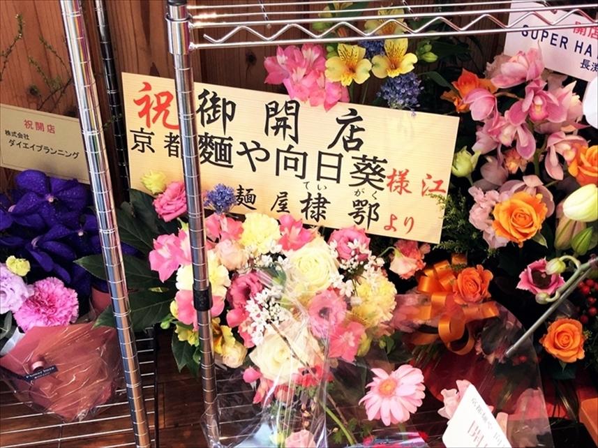 京都 麺や 向日葵の開店祝い7