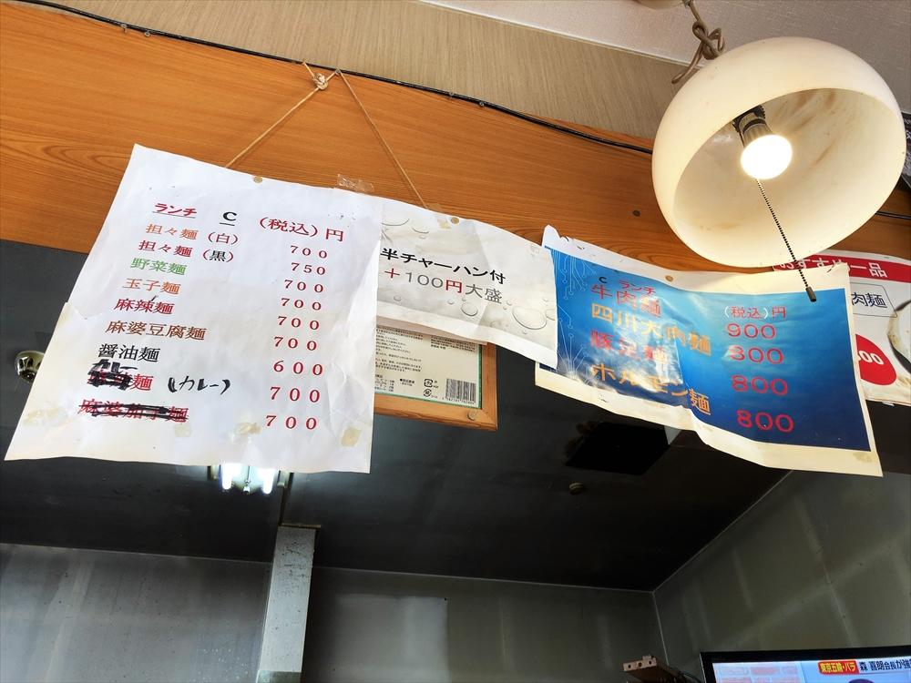 四川料理 蘭のランチ