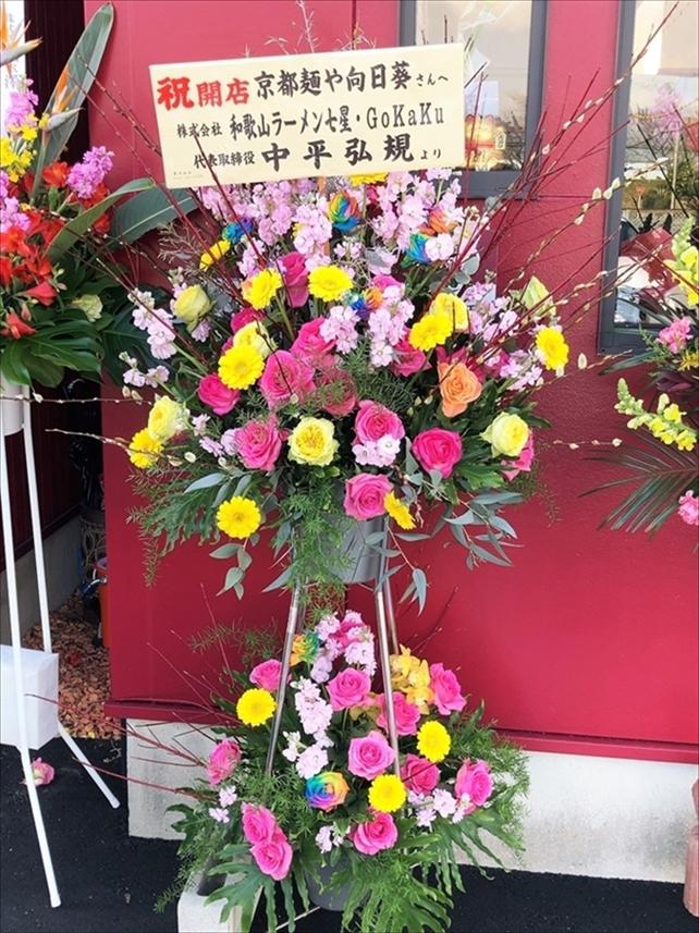京都 麺や 向日葵の開店祝い1